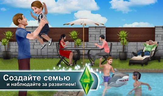 The Sims FreePlay 5.40.1. Скриншот 9