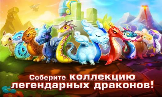 Dragon Mania Legends. Скриншот 0