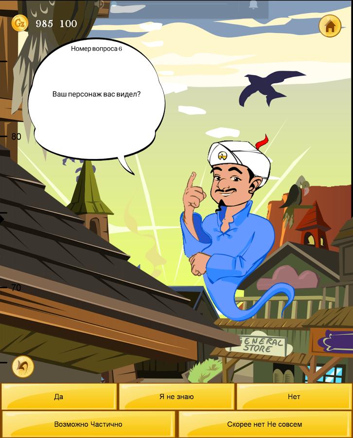 Скачать игру akinator free на компьютер бесплатно