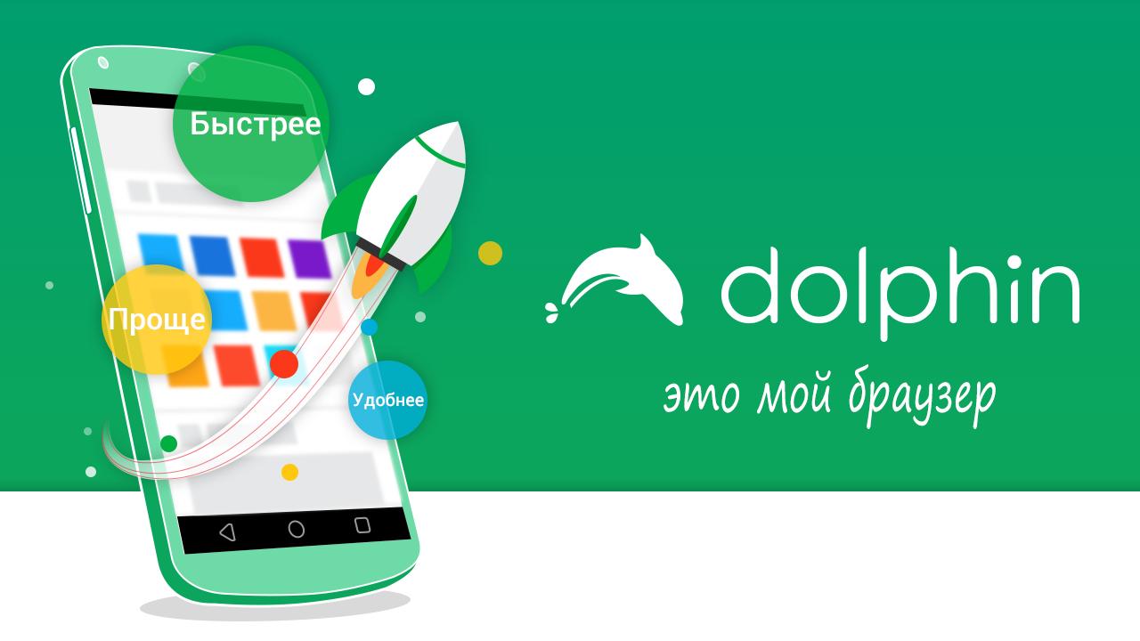 Скачать браузер долфин на компьютер бесплатно