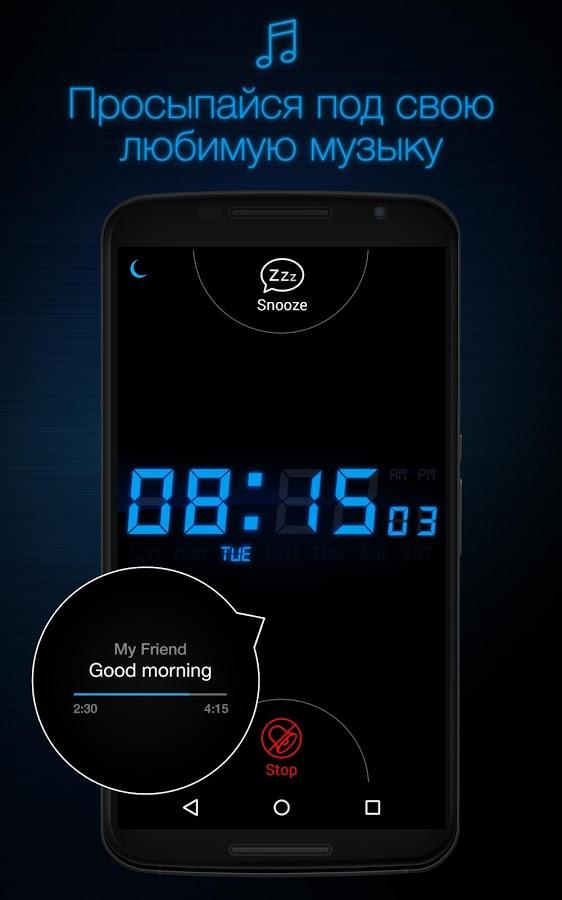 Скачать бесплатно приложение мой будильник