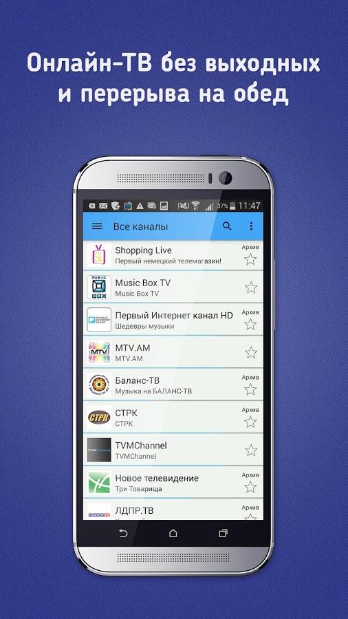 Скачать программу peers tv на андроид