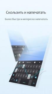 GO Keyboard 0.18. Скриншот 0