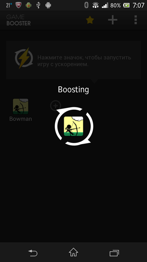 Скачать Гейм Бустер На Андроид - фото 3
