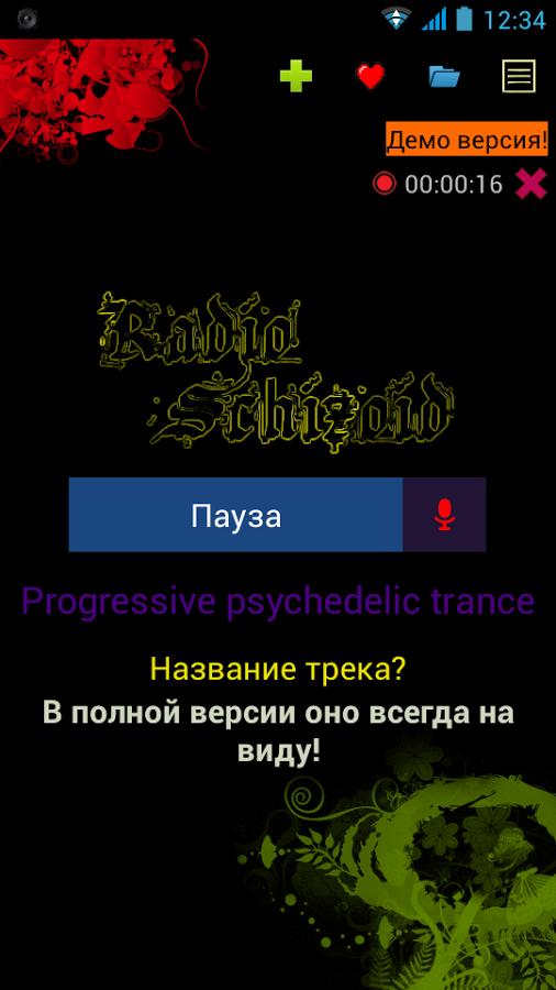 психоделик игра