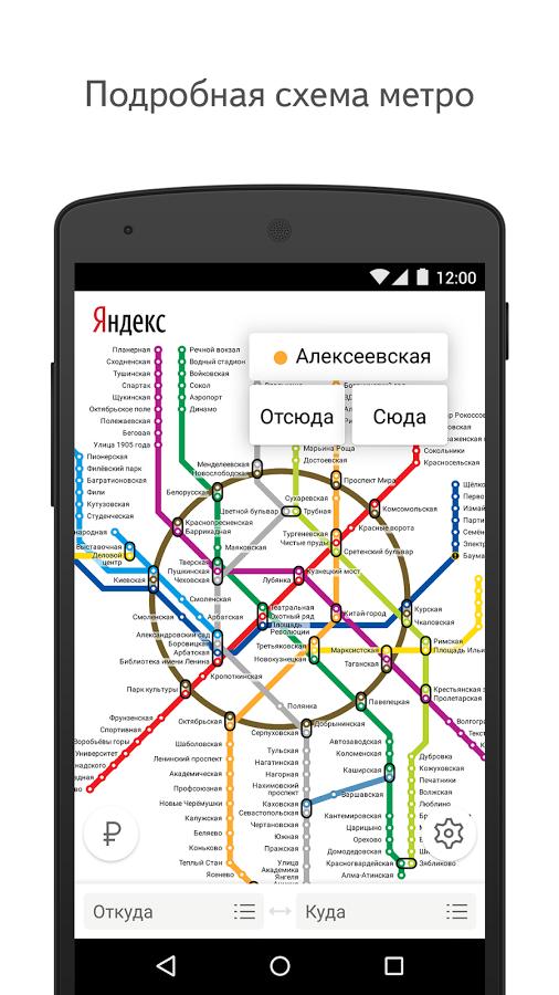 Скачать приложение яндекс метро