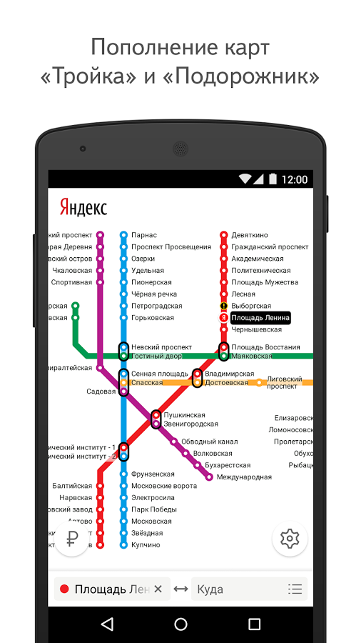 Карты схема метро яндекс.