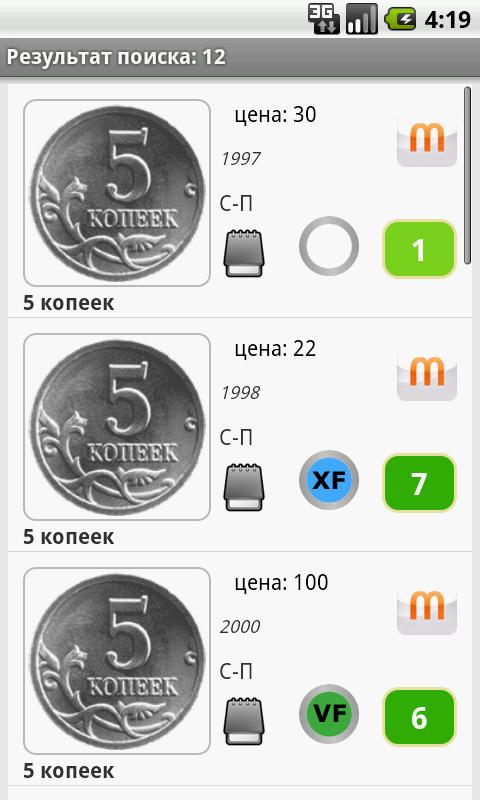 Монеты россии и ссср v2. 0 » все для кпк и коммуникаторов на базе.