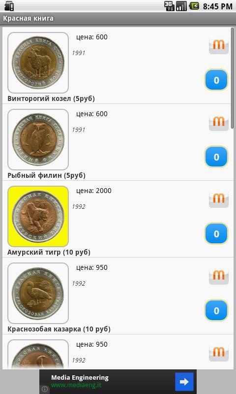 Скачать монеты россии и ссср 4. 0 для android.