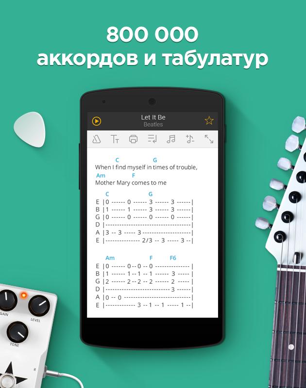 Скачать приложения для андроид гитара скачать бесплатные программы для изменения голоса