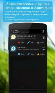 Скачать приложение запись разговоров бесплатно