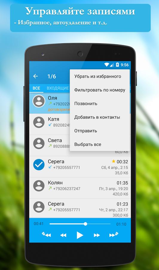 скачать программу запись звонков для андроид бесплатно на русском языке - фото 8