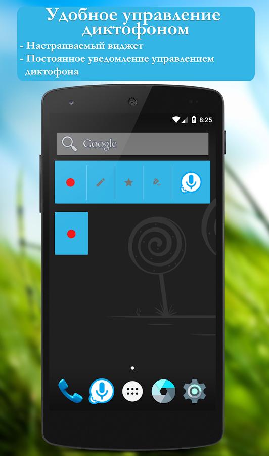 скачать программу запись звонков для андроид бесплатно на русском языке - фото 9
