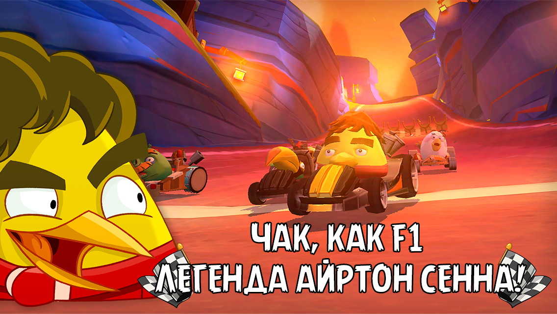 Angry birds go! For android free download angry birds go! Apk.