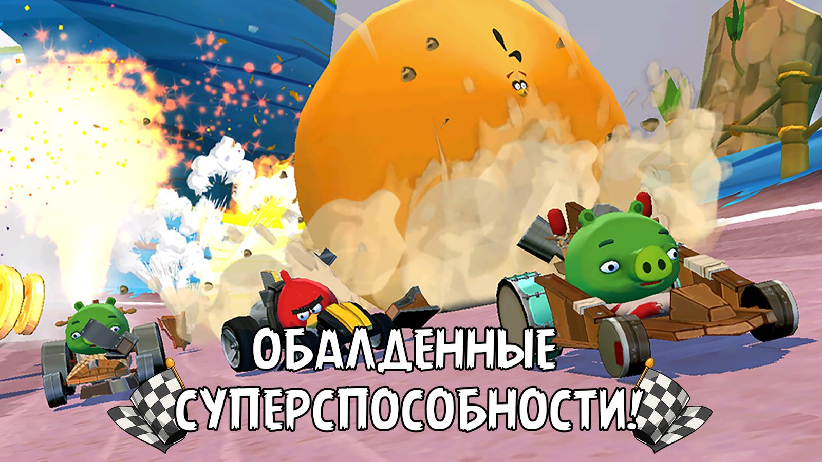 Angry Birds Go! - cкачать на телефон бесплатно. …