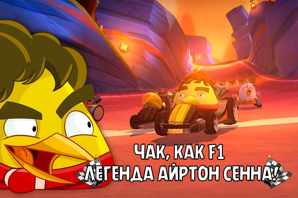 Скачать Angry Birds Go (Мод - тупые боты) 2.8.2 …