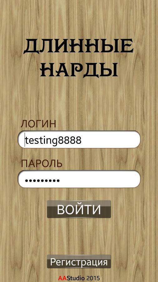 Игра Нарды На Телефон Андроид Скачать Бесплатно - фото 4