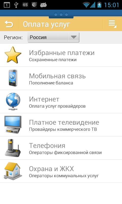 Скачать приложение вебмани кошелек