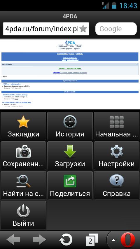 Скачать Opera Classic 12 1 9 для Android