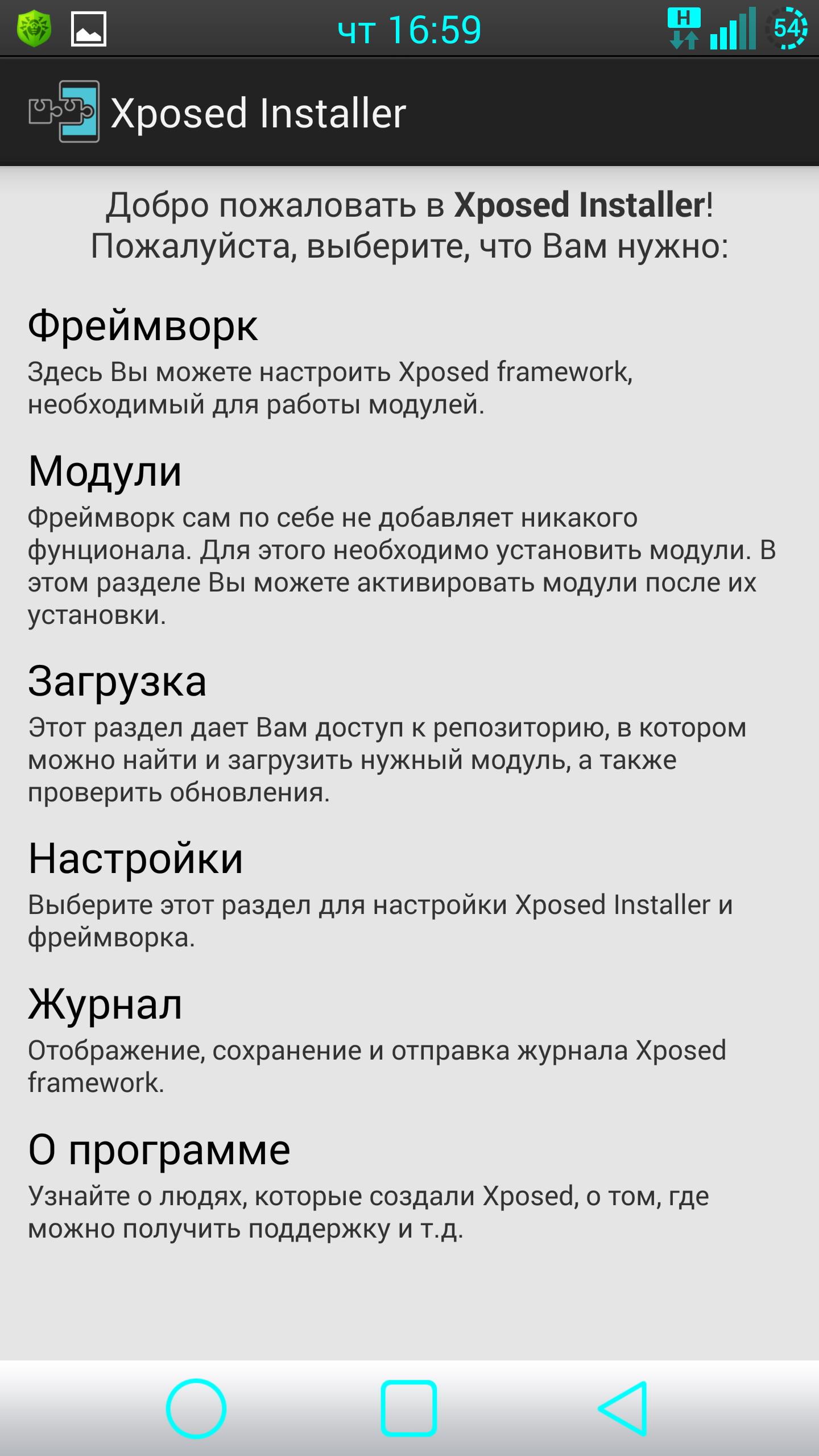 скачать xposed framework 2.4.1 с xda бесплатно