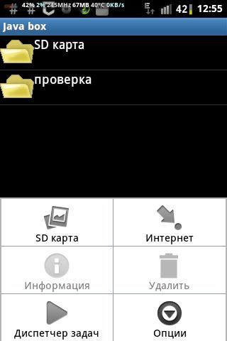 Скачать JBed 2 3 1 для Android