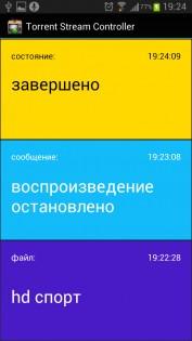 Torrent Stream Controller 1.6.29. Скриншот 1