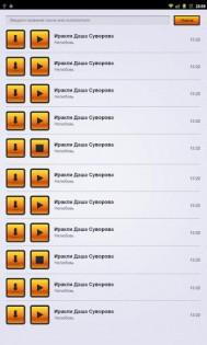 Muzofon 0.2.12. Скриншот 0