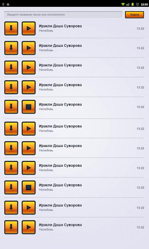 скачать приложение музофон на андроид бесплатно на русском