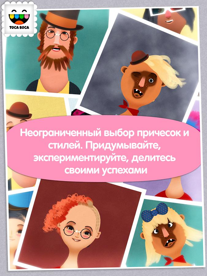 Скачать. Apk toca hair salon 2 v1. 0. 2 для андроид бесплатно.