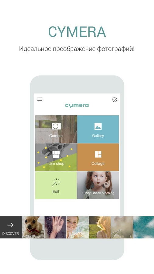 cymera android