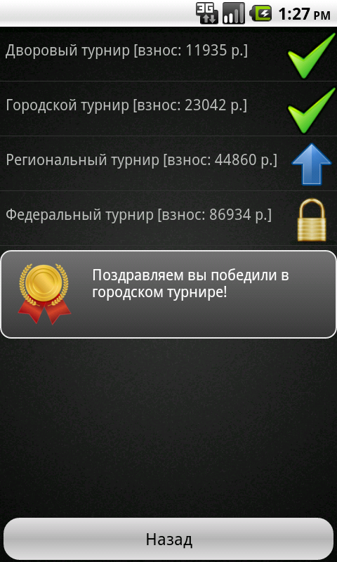 Скачать бесплатно симулятор хакера на андроид