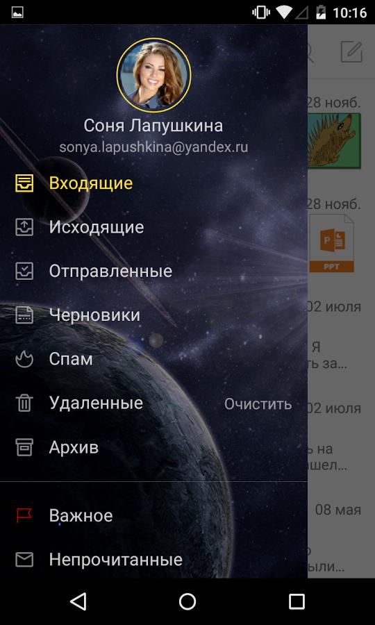 Яндекс почта apk