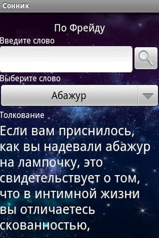 сонники нет ру: