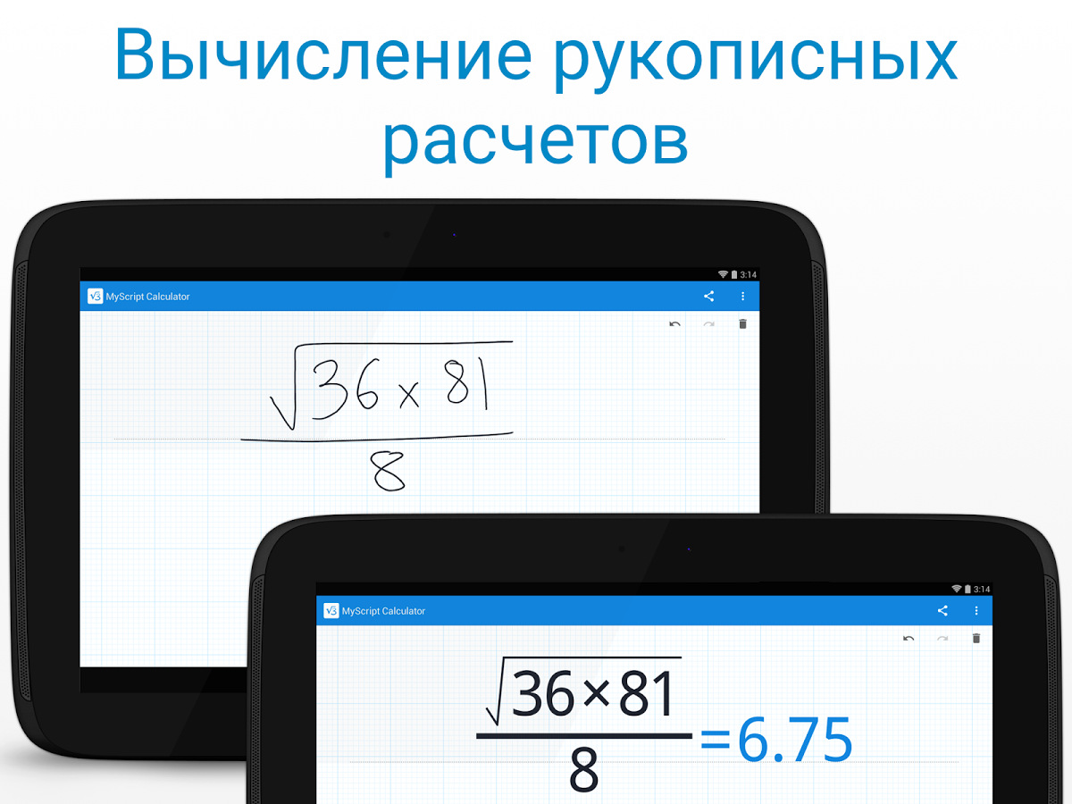 Фото калькулятор скачать на андроид.