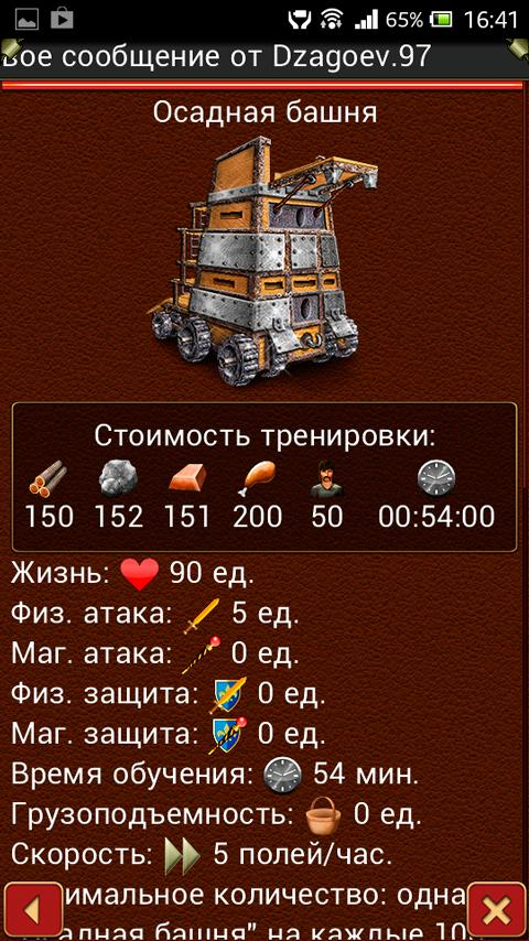 Скачать третий мир: война королей 3d 2. 0. 68 для android.