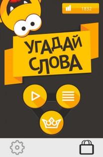 скачать игру на андроид угадай слова - фото 7