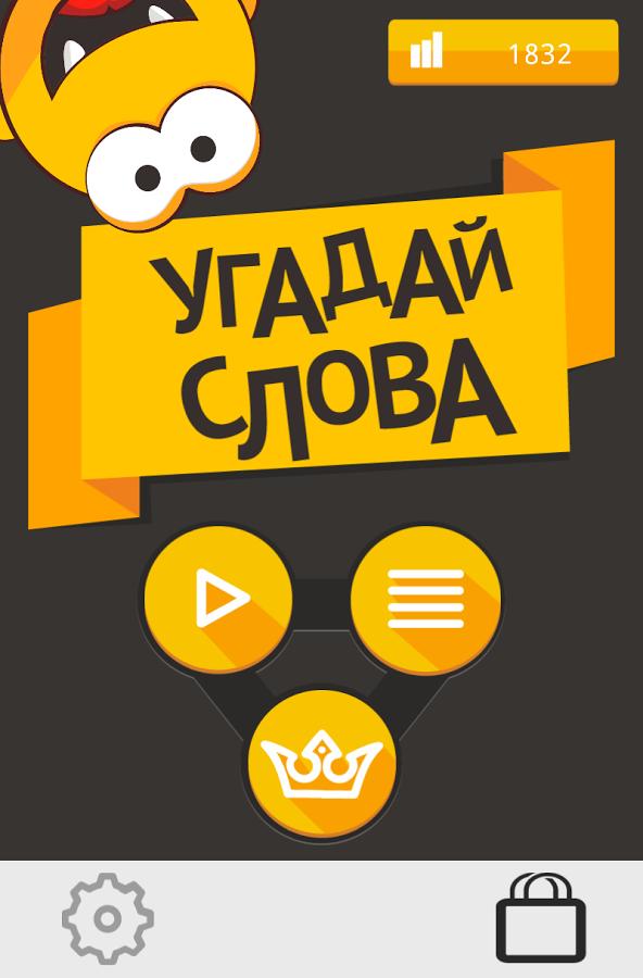 игра на андроид угадай слово скачать