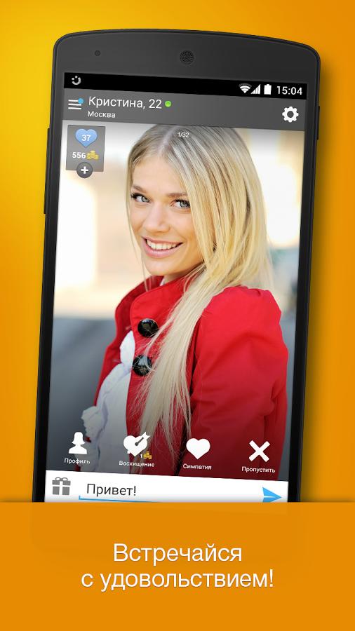 Скачать приложение topface для телефона