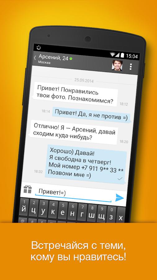 Топ фейс знакомство украина кастрополь знакомства
