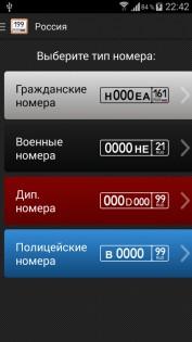 Все коды регионов 4.11. Скриншот 1
