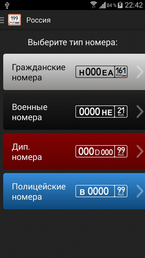 Скачать бесплатно приложение коды регионов программа компас 2013 скачать бесплатно
