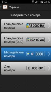 Все коды регионов 4.11. Скриншот 2