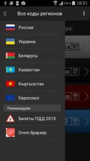 Все коды регионов 4.11. Скриншот 3