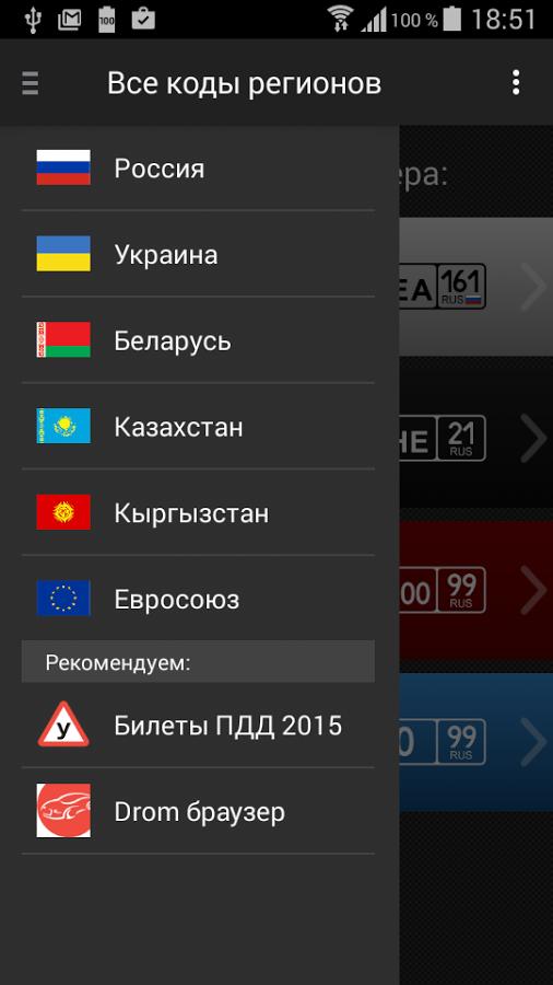 Все коды регионов + Штрафы ГИБДД - Android …