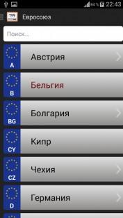 Все коды регионов 4.18. Скриншот 8