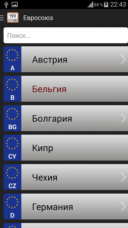 Скачать приложение номера регионов