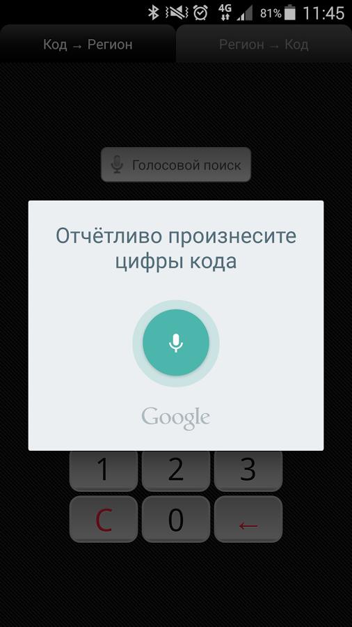 Приложения в Google Play – WiFi Warden