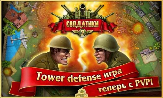 скачать toy defense 2 на пк бесплатно