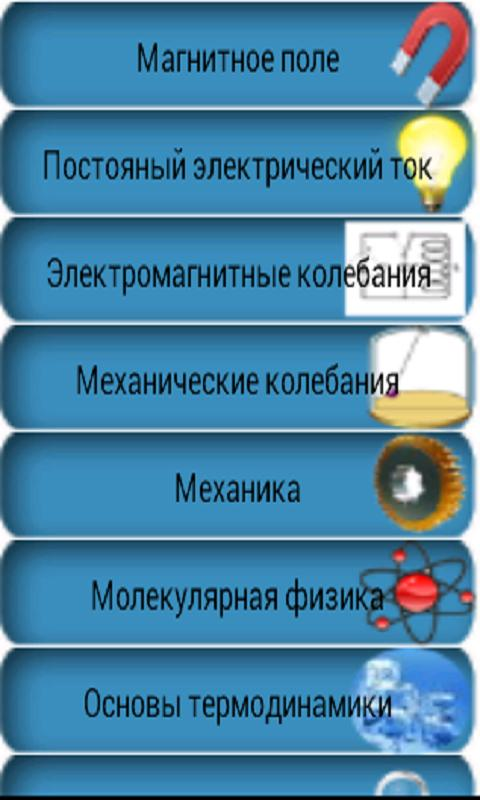 Андроид приложение на физика