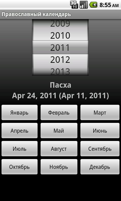 Православный календарь на 2017 год: православные церковные.